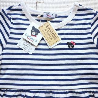 DOUBLE.B - 新品ダブルビー100cm/半袖Tシャツ ワンピース/ミキハウス/ボーダー