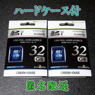 SDカード 32GB 2枚セット