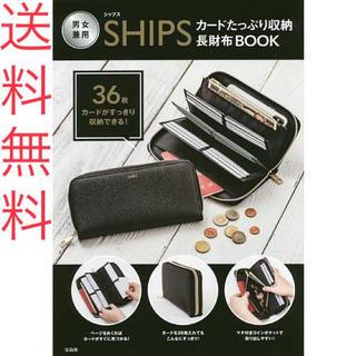 シップス(SHIPS)の【完売続出】SHIPS  カードたっぷり収納長財布(長財布)