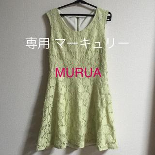 ムルーア(MURUA)のムルーア ワンピース 美品(その他)