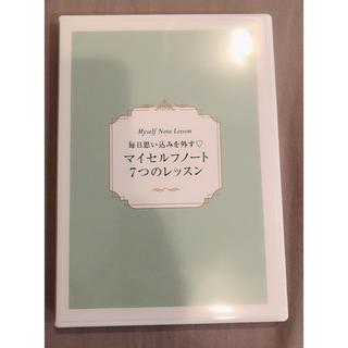 コウダンシャ(講談社)の向井ゆき マイセルフノート7つのレッスン DVD(その他)