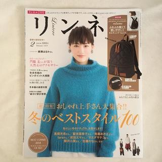リンネル 2019年2月号(ファッション)