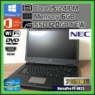 NEC - ノートパソコン i5-2410M 新品SSD120GB メモリ6GB