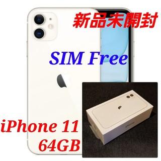 アップル(Apple)の【新品未開封/SIMフリー】iPhone11 64GB/ホワイト/判定○(スマートフォン本体)