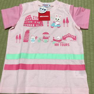 ミキハウス(mikihouse)の新品 ミキハウス Tシャツ 90(Tシャツ/カットソー)