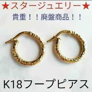 STAR JEWELRY - ♡貴重!!廃盤商品!!スタージュエリーK18イエローゴールドフープピアス♡
