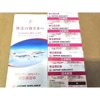 ジャル(ニホンコウクウ)(JAL(日本航空))のJAL 日本航空 株主優待 割引券 5枚(その他)