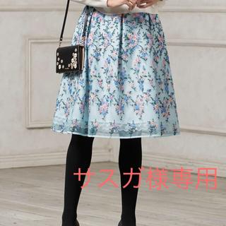 TOCCA - Tocca トッカ サザンクロス スカート 0サイズ