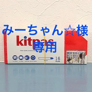 新品キットパス16colors(クレヨン/パステル)