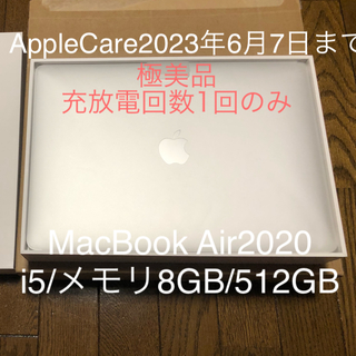 Mac (Apple) - AppleCare付 MacBook Air2020 i5/8GB/512GB