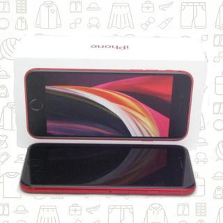 アイフォーン(iPhone)の【A】iPhoneSE (第2世代)/64/ソフトバンク(スマートフォン本体)