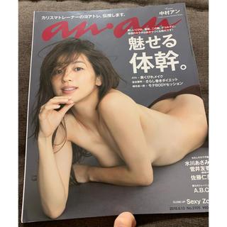 anan (アンアン) 2018年 6/13号(その他)