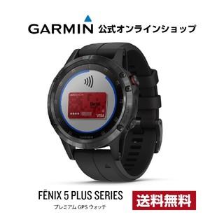 ガーミン(GARMIN)のガーミン Fenix 5 PLUS GPSウォッチ ブラックWi-Fi対応(腕時計(デジタル))