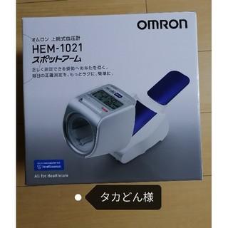 オムロン(OMRON)のオムロン血圧計HEM-1021(体重計/体脂肪計)