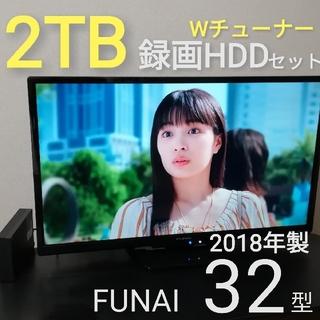 美品&2TB録画HDD/裏録☆ 2018年 FUNAI 32型液晶テレビ