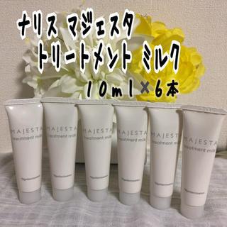 ナリス化粧品 - ナリス マジェスタ トリートメントミルク 10ml✖️6本
