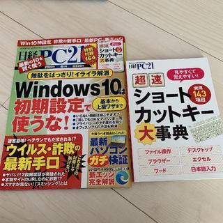 日経PC21 2020年2月号(その他)