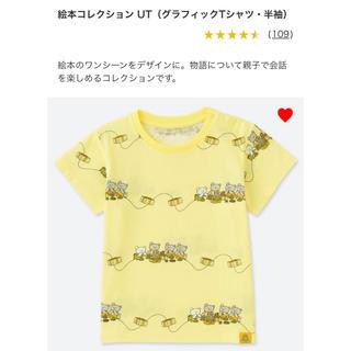 ユニクロ(UNIQLO)の新品 UNIQLO baby 110 Tシャツ こぐまちゃん kids(Tシャツ/カットソー)