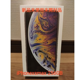 iPhone - iPhone XS max 256GB 新品未使用未開封品MT6V2J