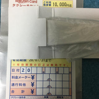 タクシーチケット7月末日迄 最終価格(その他)