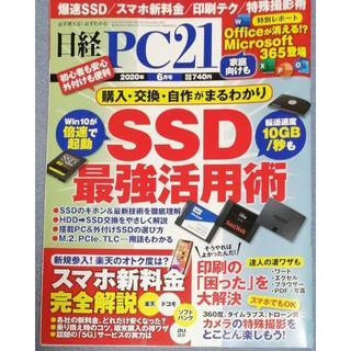 日経PC21 2020年6月号(その他)