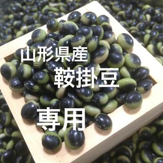 山形県産 鞍掛豆(青大豆)900g(野菜)
