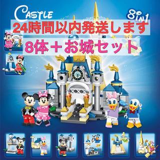 レゴ(Lego)の値下げ【24時間以内発送】ミッキー 城 8体セット ミニフィグ レゴ互換(積み木/ブロック)