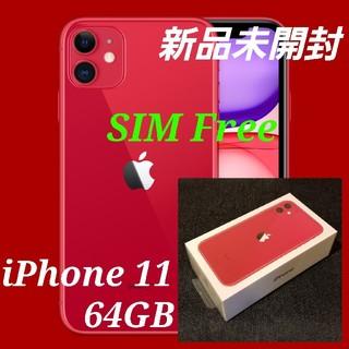 アップル(Apple)の【新品未開封/SIMフリー】iPhone11 64GB/レッド/判定○(スマートフォン本体)