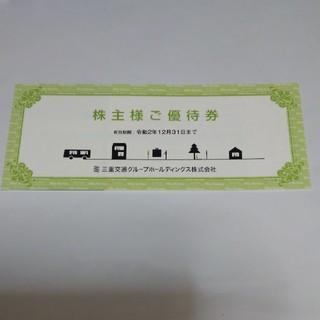 三重交通 株主優待(その他)