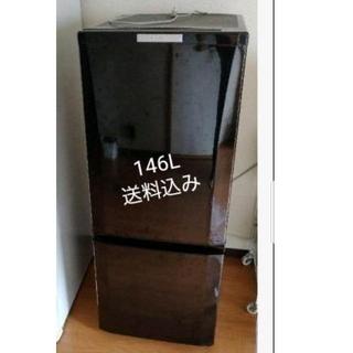 三菱電機 - 【送料込】MITSUBISHI 三菱 2ドア冷凍冷蔵庫 146L