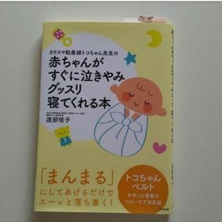 「カリスマ助産師トコちゃん先生の赤ちゃんがすぐに泣きやみグッスリ寝てくれる本」