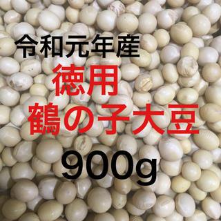 北海道産 『徳用』鶴の子大豆 900g 訳あり大豆(野菜)