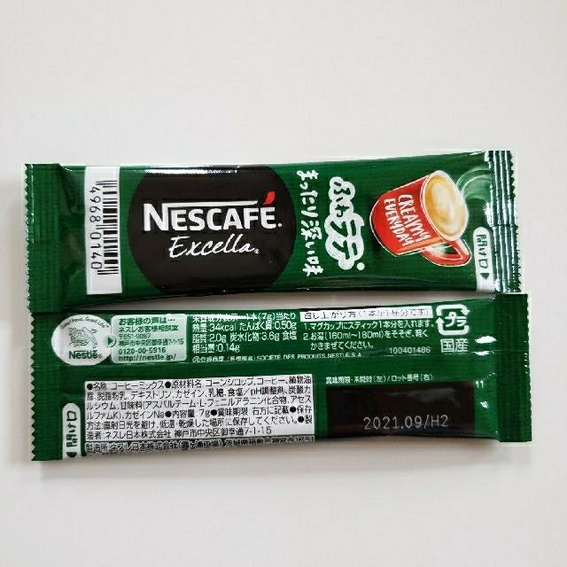 Nestle(ネスレ)のスティックコーヒー  3種類  30本 食品/飲料/酒の飲料(コーヒー)の商品写真