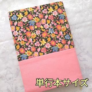 ブックカバー ハンドメイド 単行本 花柄 ピンク ブラック(ブックカバー)