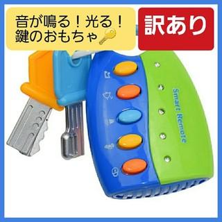 訳あり 鍵のおもちゃ スマートキー 知育玩具 車 乗り物 音楽 ベビーカー 光る