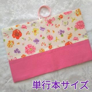 ブックカバー ハンドメイド 単行本 花柄 ピンク ホワイト(ブックカバー)