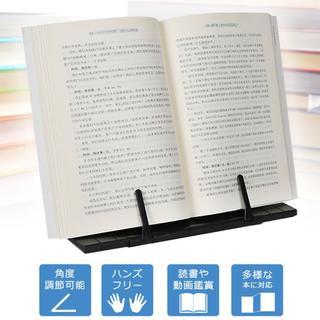 ブックスタンド 本立て 書見台 ブラック 卓上 文具 画板 譜面台 楽譜スタンド(オフィス用品一般)