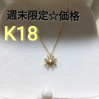 STAR JEWELRY - 【土日☆限定価格】スタージュエリーk18ダイヤモンドネックレス