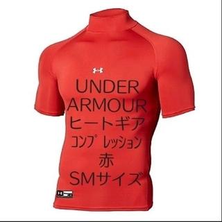 アンダーアーマー(UNDER ARMOUR)の新品 アンダーアーマー 赤 半袖 アンダーシャツ SMサイズ ピタピタ (ウェア)