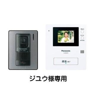 パナソニック(Panasonic)のジユウ様専用 2台(防犯カメラ)