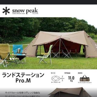 スノーピーク(Snow Peak)のsnow peak  ランドステーション M Pro TP-805R 廃盤品(テント/タープ)