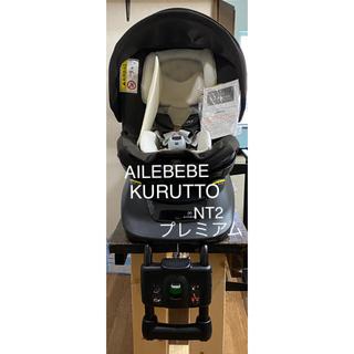 AILEBEBE チャイルドシート KURUTTO NT2 プレミアム(自動車用チャイルドシート本体)