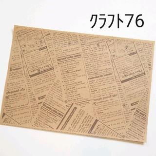 クラフト76✩柄入りクラフト紙A4☆10枚(カード/レター/ラッピング)