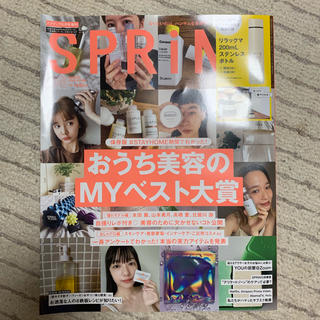 タカラジマシャ(宝島社)のSPRING 2020 8月号(その他)