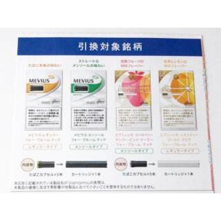 プルームテック(PloomTECH)のプルームテックプラス 引換券 2箱分 ミント(タバコグッズ)