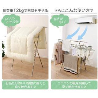 アイリスオーヤマ 洗濯物干し 布団干し 室内物干し 約5人用 簡単組み立て室内物(マガジンラック)