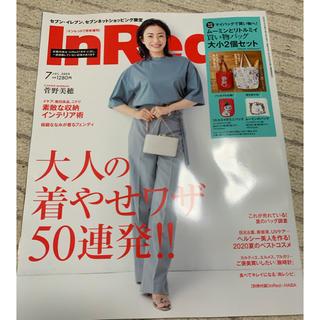 タカラジマシャ(宝島社)のin Red 2020 7月号(その他)