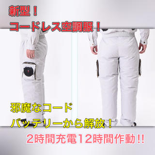 空調服 パンツセット XL(その他)