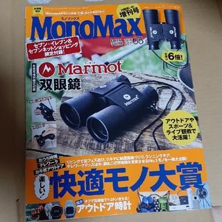 宝島社 - MONO MAX(モノマックス) 2020年8月号 雑誌のみ(付録なし)