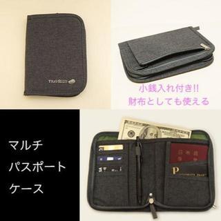 【パスポートケース】財布 小銭入れ カバー 旅行 チケット 収納【グレー】(折り財布)